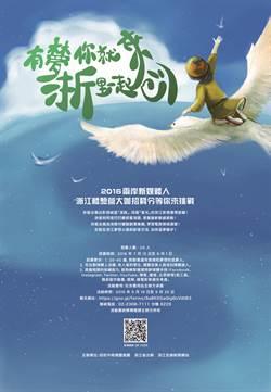 「浙」裡帶你一起玩 2016兩岸新媒體人浙江體驗營