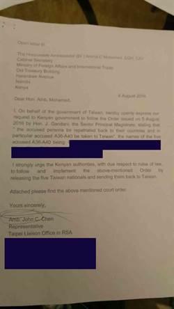 給肯亞信件曝光 駐南非代表陳忠稱代表「台灣政府」