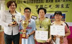 獲世界數學冠軍 謝秉宏背後有個超級阿嬤
