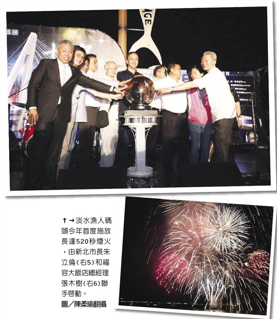 淡水漁人碼頭今年首度施放長達520秒煙火,由新北市長朱立倫(右5)和福容大飯店總經理張木樹(右6)聯手啟動。圖/陳柔瑜翻攝