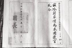 兩岸史話-無名英雄真烈士 淞滬戰爭第一鎗(之一)