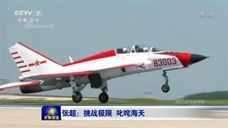 陸航母艦載教練機 「海山鷹」首曝光