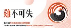 台科大生肖創意設計賽 得獎作品有機會商品化