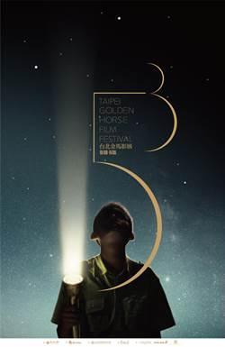 53屆金馬主視覺海報出爐 致敬《牯嶺街少年殺人事件》