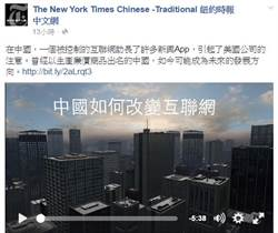 李開復談中國APP:我已使盡洪荒之力