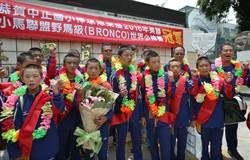 小馬聯盟少棒賽中華隊奪冠 凱旋返校
