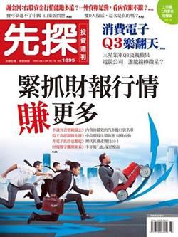 《先探投資週刊》謝金河:台股資金行情 能跑多遠?