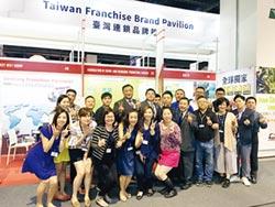 菲律賓亞洲連鎖加盟展 台灣優質連鎖品牌聚焦