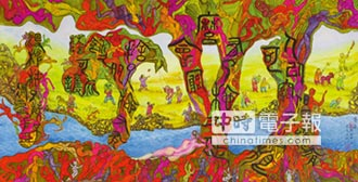 王文宏 發表年度新作傳承