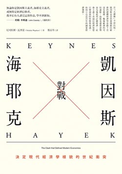 凱因斯vs.海耶克-巨擘對峙 緣起一次借書請求