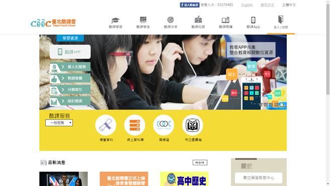 引頸期盼的臺北酷課雲8月正式上線,打破時空限制,開闢學習新管道。(圖/數位學習教育中心提供)