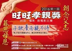 旺旺孝親總獎金750萬 吳奇隆陶晶瑩眾星響應