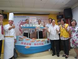 助孩童吃得健康 中華海洋生技月捐2000尾魚