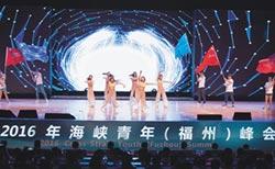 2016海峽青年峰會 跳脫「大拜拜」 陸台青政策很有感