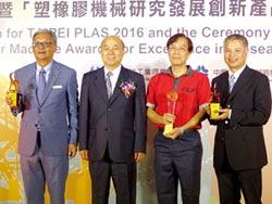 塑橡膠機械研發創新競賽 全立發勇奪特優獎