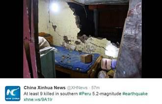 祕魯南部地震 含美籍旅客已9死 另有55傷