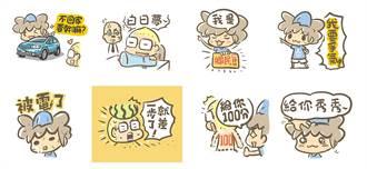 中華三菱 推Line貼圖 支持勵志青年返鄉圓夢