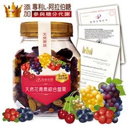 天然花青素綜合莓果+L阿拉伯糖 長榮生醫 吃出健康又窈窕
