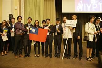 台生好棒!國際青年學生物理辯論賽奪冠