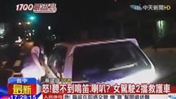 【影】女版「中指蕭」2度擋道 救護車司機爆氣下車理論