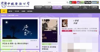 匪區心戰任務解除NCC收回 中廣音樂網將停播