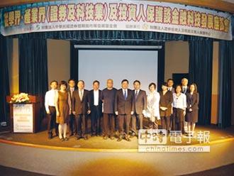 投資人保護談金融科技發展座談會 展望FinTech 齊獻策