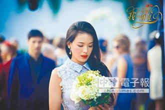 陸版《新娘不是我》舒淇飾拆婚女