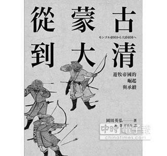 兩岸史話-遊牧帝國的崛起與承續 忽必烈建立大元帝國(七)
