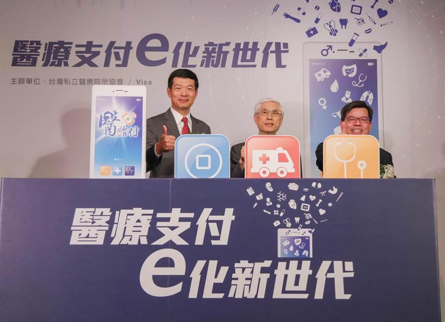 台灣私立醫療院所協會和Visa合作,推出「醫指付」APP,未來可用手機繳款,省去攜帶大筆現金到醫院、以及排隊繳費的時間。(台灣私立醫療院所協會)
