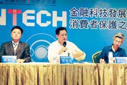 FinTech發展與監理 專家獻策