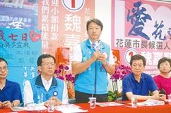 花蓮市長補選倒數8天-反擊抹黑 魏嘉賢:適可而止