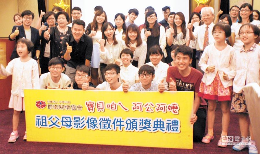 中華民國群園關懷協會19日舉辦「寶貝咱ㄟ阿公阿嬤-祖父母影像徵件頒獎典禮及感恩餐會」。(馮惠宜攝)