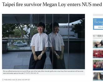勵志!八仙粉塵80%燒傷女 考進新加坡醫學院