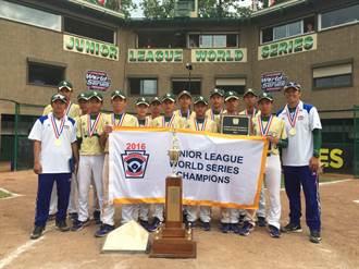 LLB世界次青少棒賽 中華隊完成4連霸
