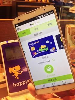 HappyCash有錢卡結合遠傳friDay錢包 啟動行動支付智慧新生活