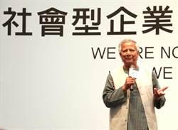  貧民英雄尤努斯博士:台灣需要社會型企業