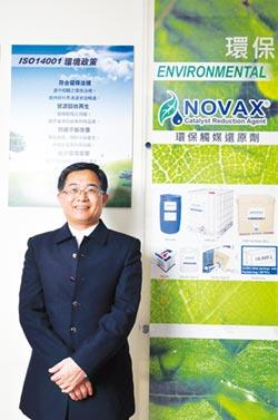 諾瓦觸媒還原劑 減少空汙