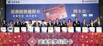 《金融股》遠東銀攜手12關企,推遠東快樂信用卡