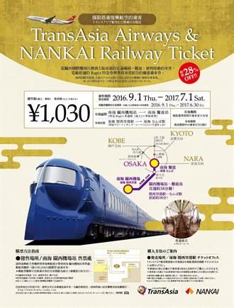 遊大阪秀興航登機證 搭南海電鐵打72折