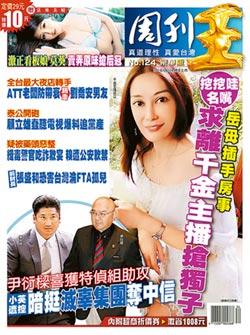 本期《周刊王》精采內容 顧立雄要約訪 劉泰英:搞不清狀況