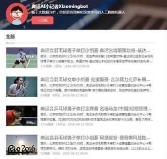 媒體人末日?里約奧運機器人記者出動 2秒出稿