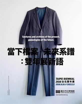文化快遞》作為動詞的TAIPEI BIENNIAL 2016台北雙年展