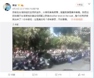 黃安酸台灣抓寶「集體著魔」 網友:酸葡萄心態