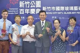 新竹公園百年慶 玻璃藝術節盛大舉辦
