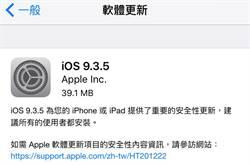 防被一鍵越獄 蘋果緊急釋出iOS 9.3.5