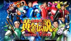 日本《黃金傳說》播18年 宣布9月將走入歷史