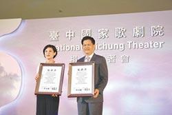 台中國家歌劇院 納入國表藝