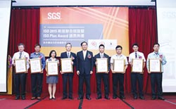 SGS辦新版ISO聯合授證