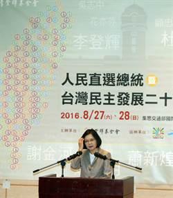 蔡總統:不害怕爭議  可助面對問題核心