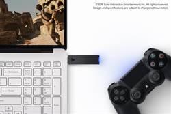 Sony新產品 PC可玩PS遊戲